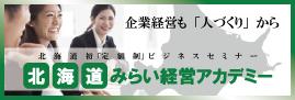"""""""北海道みらい経営アカデミー"""""""