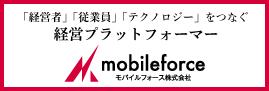 """""""mobileforce"""""""