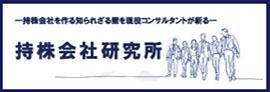 持株会社研究所