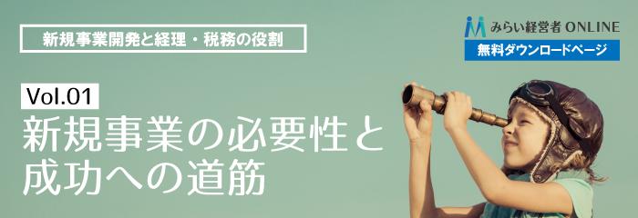 【無料】新規事業開発 Vol.1…