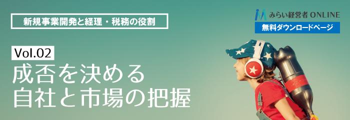 【無料】新規事業開発 Vol.2…