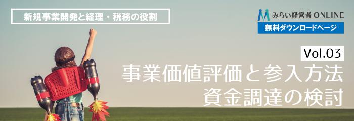 【無料】新規事業開発 Vol.3…
