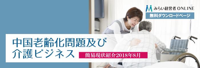 【無料】中国老齢化問題及び介護ビジネス…