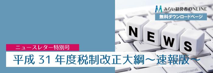 【無料】平成31年度税制改正大綱~速報版~[ニュースレター特別号]…