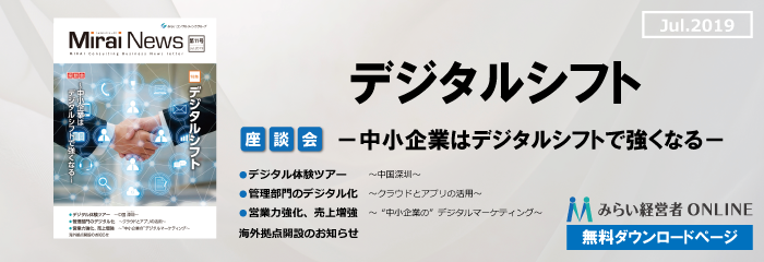 【無料】デジタルシフト…