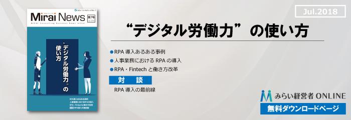 """【無料】""""デジタル労働力""""の使い方…"""