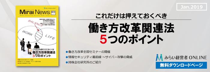 【無料】働き方改革関連法5つのポイント…