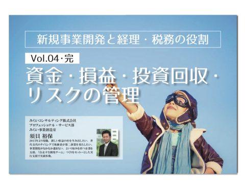 【無料】新規事業開発 Vol.4(完)…