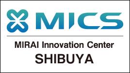 みらいイノベーションセンターSHIBUYA(MICS Japan)