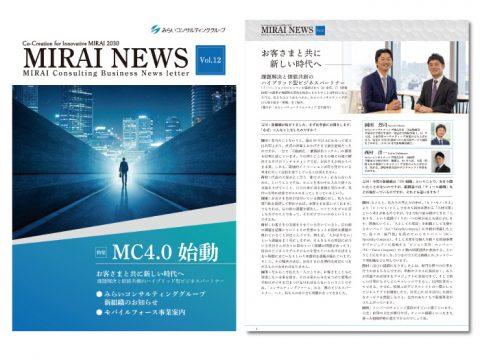 【無料】MC4.0始動…