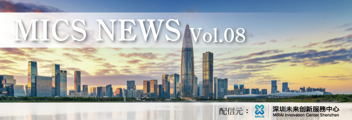 MICS NEWS_vol.08【深圳最新レポート】…
