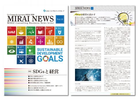 【無料】SDGsと経営…