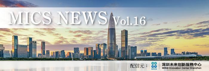 MICS NEWS_vol.16【深圳最新レポート】…