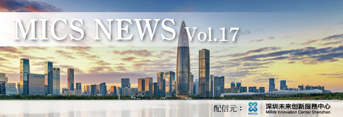 MICS NEWS_vol.17【深圳最新レポート】…