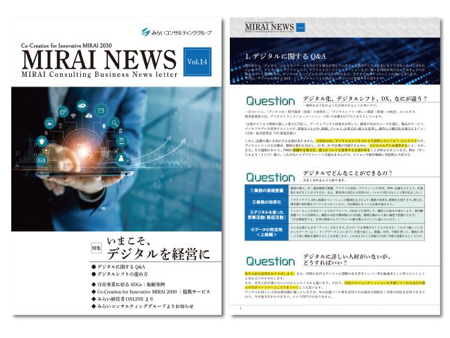 【いまこそ、デジタルを経営に】Mirai News vol.14…
