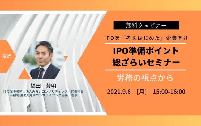 IPO準備ポイント 総ざらいセミナー  ~労務の観点から~…