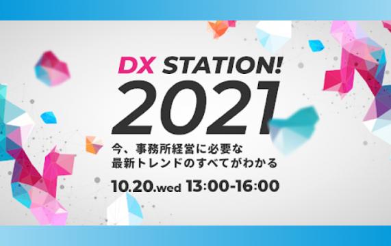 【受付終了】DX STATION! 2021 今、事務所経営に必要な最新トレンドのすべてがわかる…