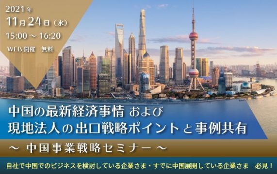 中国の最新経済事情 および 現地法人の出口戦略ポイントと事例共有…