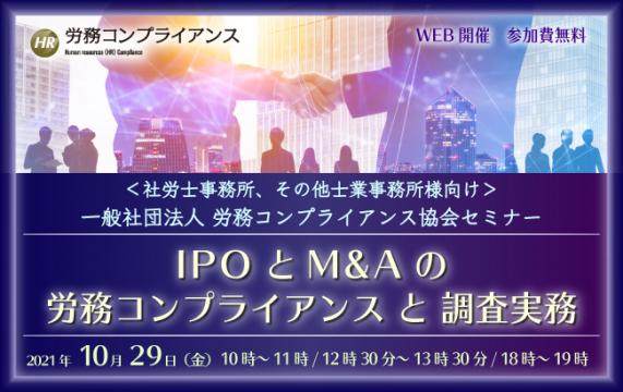 IPOとM&Aの労務コンプライアンスと調査実務
