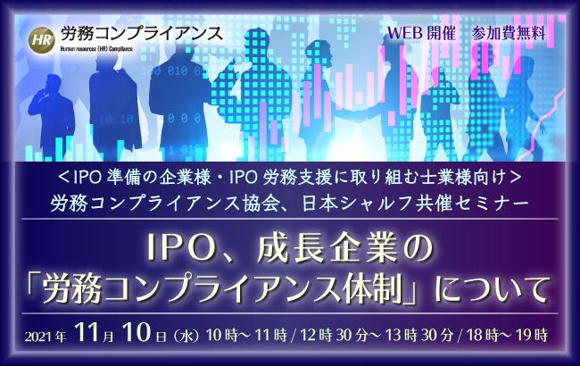 【労務コンプライアンス協会、日本シャルフ共催ウェビナー】IPO、成長企業の「労務コンプライアンス体制…